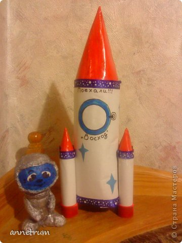 Сделать игрушку своими руками ракету